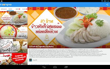 Wongnai: Restaurants & Reviews Screenshot 20