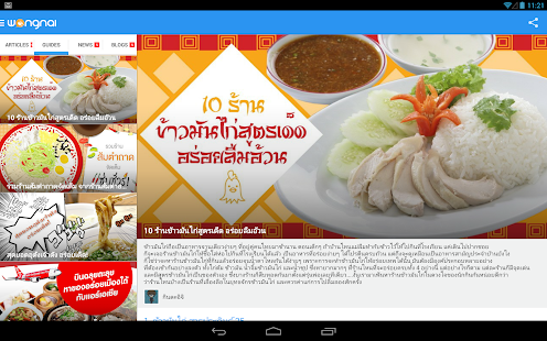 Wongnai: Restaurants & Reviews Screenshot 29