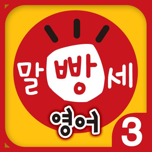 수퍼맘 박현영의 말문이 빵 터지는 세 마디 영어 3권 LOGO-APP點子