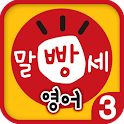 수퍼맘 박현영의 말문이 빵 터지는 세 마디 영어 3권 icon