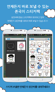 Choco rabbit Choki sticker - screenshot thumbnail