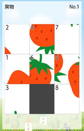 子供の15パズル(お子様の知育・脳トレに)