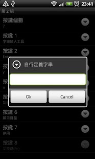 KeyboardTerm: 單手上bbs的好工具 - screenshot thumbnail