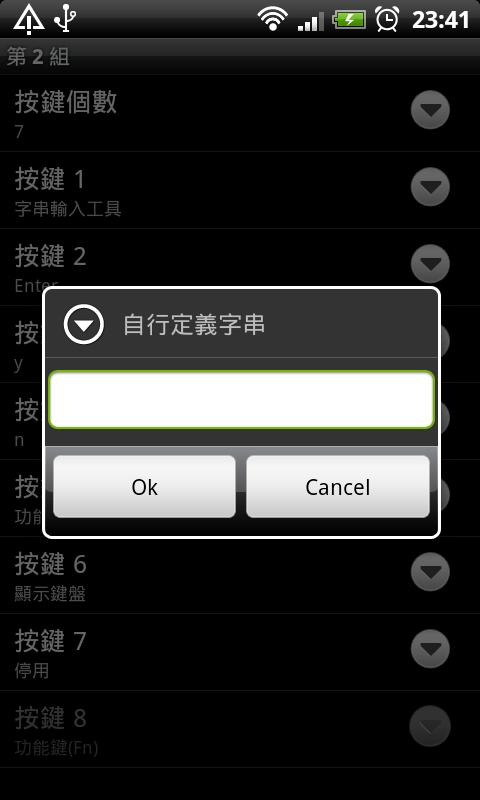 KeyboardTerm: 單手上bbs的好工具 - screenshot