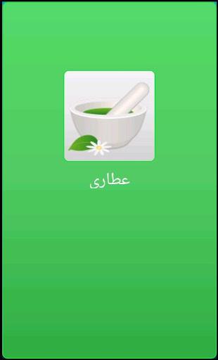 عطاری Farsi Grocery