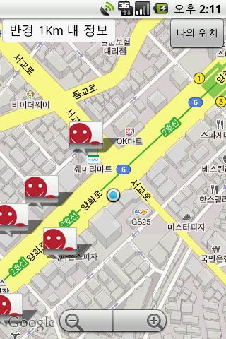 서울해우소- screenshot