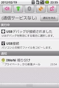 IMoNi鳴り分け- screenshot thumbnail