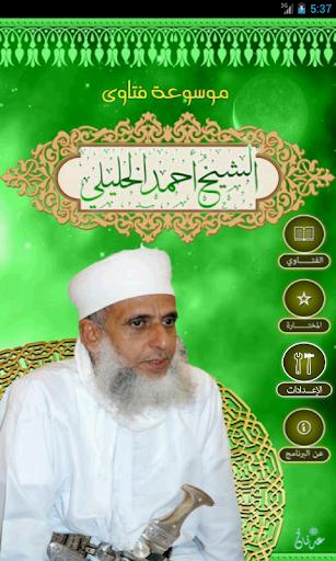 موسوعة فتاوى الشيخ أحمدالخليلي