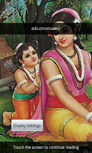 Kamba Ramayanam in Tamil