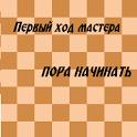 Шахматы тренажер мозга icon