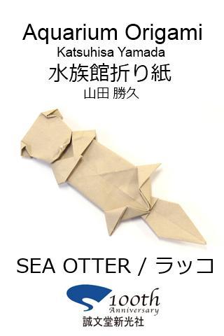 水族館折り紙23 【ラッコ】
