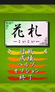 Hanafuda - Koi-Koi - KEMCO- screenshot thumbnail