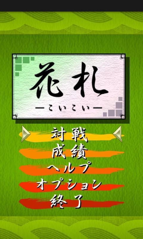 Hanafuda - Koi-Koi - KEMCO- screenshot