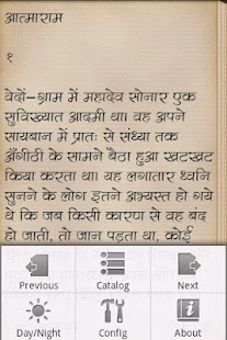 Munshi Premchand in Hindi- screenshot thumbnail