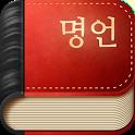 모두의 명언 모음집 icon