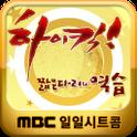MBC 하이킥3 - 짧은 다리의 역습 icon