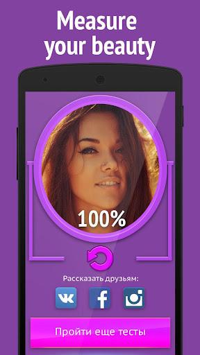 美容面部扫描仪 模擬 App-癮科技App