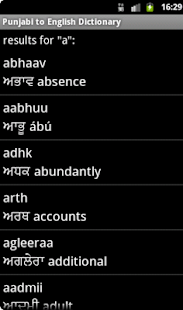 Punjabi to English Dictionary- screenshot thumbnail