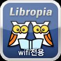 무료전자책 + 도서관정보 : 리브로피아(wifi) icon