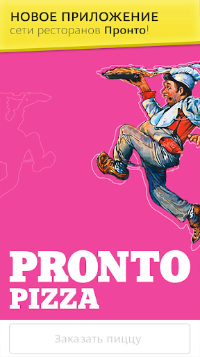 Pronto Pizza - доставка пиццы