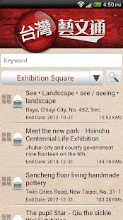 Taiwan Art & Cultural Events - screenshot thumbnail