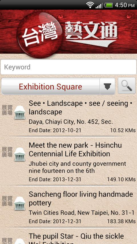 Taiwan Art & Cultural Events - screenshot