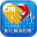 彰化縣消防局CPR教學APP icon
