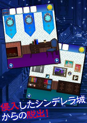 脱出ゲーム 謎解き闇のシンデレラ - screenshot