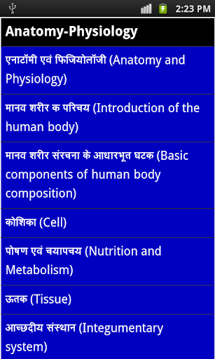 Anatomy Physiology Hindi