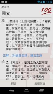 免費書籍App|鼎文公職證照王|阿達玩APP