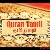Quran Tamil Audio