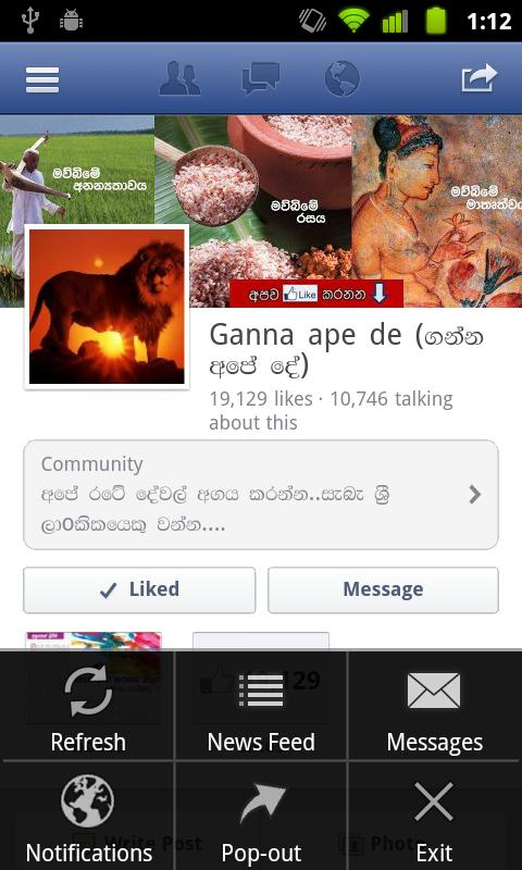 Vishwa Facebook - screenshot