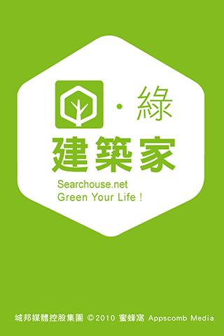 綠‧建築家