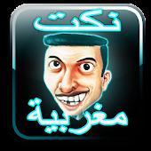 نكت مغربية-Nokat Maroc-Fokaha