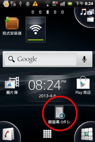 【免費工具App】螢幕燈與閱讀燈 贊助版-APP點子