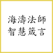 海濤法師智慧箴言
