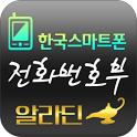 한국스마트폰전화번호부 (인테리어,리모델링) icon