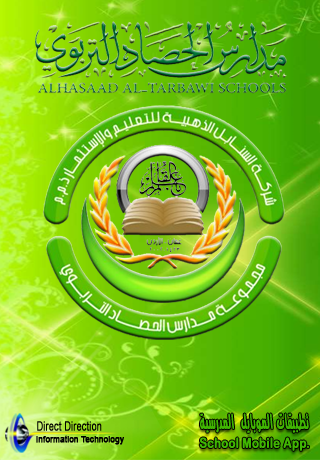 AlHassad Schools