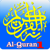 Al-Quran Recitation 1 Eng Sub