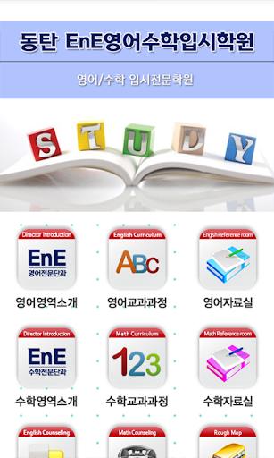 동탄 EnE영어수학입시학원