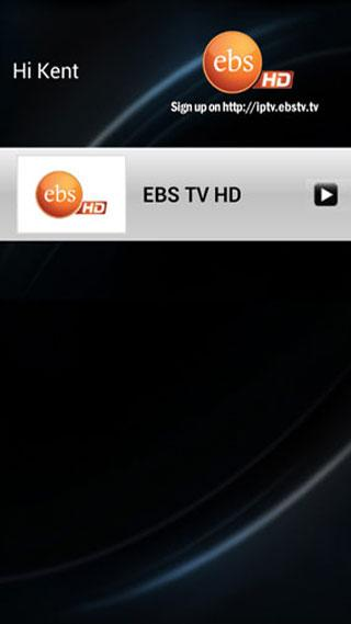 EBS TV- screenshot
