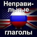 Неправильные английские глаголы icon