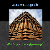 Kabaadapuram Tamil Novel