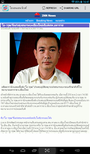 Thai News Pro - screenshot thumbnail