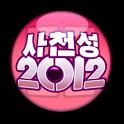 사천성 2012 ★무료★ icon