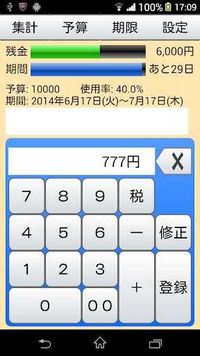簡単予算管理アプリ マネーリミット