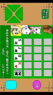 アニマルポーカー - screenshot thumbnail