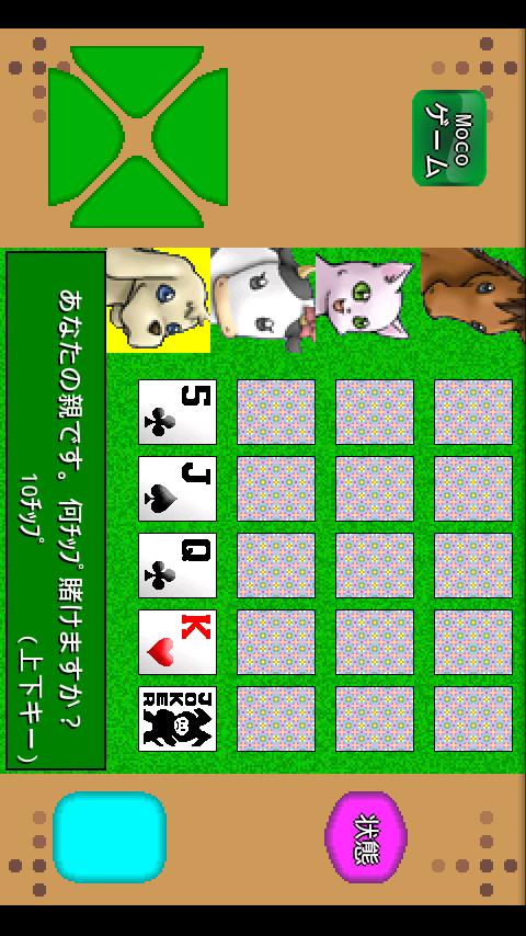 アニマルポーカー - screenshot