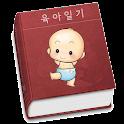 내육아일기장 icon