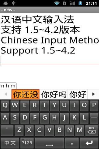 中文拼音輸入法 Android